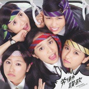 労働讃歌(初回限定盤A)(DVD付)