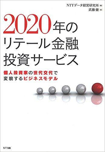 2020年のリテール金融投資サービス:個人投資家の世代交代で変貌するビジネスモデル