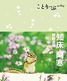 ことりっぷ 知床・阿寒 釧路湿原 (国内 | 観光 旅行 ガイドブック)