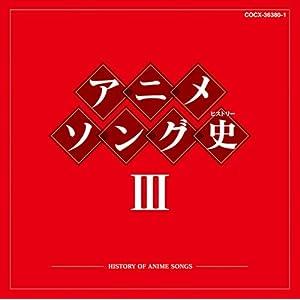 : アニメソング史(ヒストリー)III