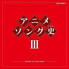 アニメソング史(ヒストリー)III