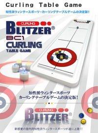 カーリングテーブルゲーム BC1