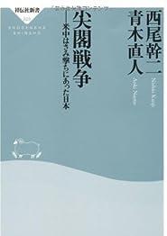 尖閣戦争――米中はさみ撃ちにあった日本