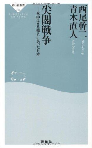 尖閣戦争――米中はさみ撃ちにあった日本(祥伝社新書223)