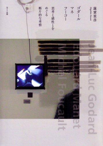 ゴダール マネ フーコー―思考と感性とをめぐる断片的な考察 / 蓮實重彦