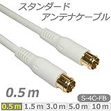 Hanwha BS/CS放送対応 アンテナケーブル 0.5m(50cm) [S型-S型][地デジ対応][デジタル衛星放送対応][アンテナケーブル 0.5メートル][S4C-FB 同軸ケーブル] UMA-ATC05