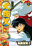 犬夜叉 7巻―テレビアニメ版 (少年サンデーコミックス ビジュアルセレクション)