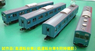 Nゲージ 1073T JR103系 関西形ユニット窓 低運転台 スカイブルー4輛トータルセット (塗装済車両キット)