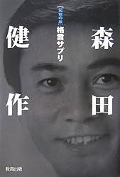 元気の泉 森田健作格言サプリ