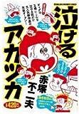 泣けるアカツカ (TOKUMA FAVORITE COMICS)