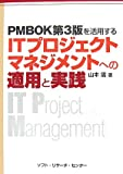 PMBOK第3版を活用するITプロジェクトマネジメントへの適用と実践
