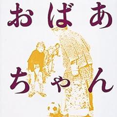 おばあちゃん (現代の翻訳文学( 7))