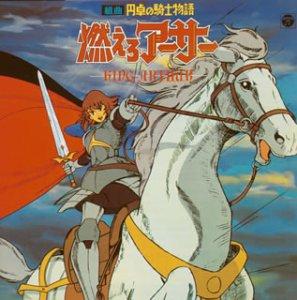 ANIMEX 1200シリーズ 76 組曲 円卓の騎士物語 燃えろアーサー