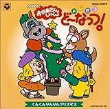 NHK「おかあさんといっしょ」ドレミファ・どーなっつ!~くんくんりんりんクリスマス