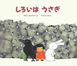 しろいはうさぎ (世界傑作絵本シリーズ・韓国の絵本)