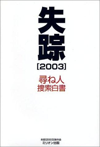 失踪〈2003〉