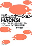 コミュニケーションHACKS! (East Press Business)