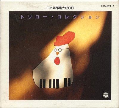 トリロー・コレクション‾三木鶏郎集大成CD‾