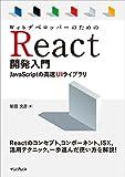 WebデベロッパーのためのReact開発入門 JavaScript UI ライブラリの基本と活用