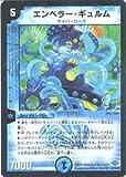 デュエルマスターズ 【エンペラー・ギュルム】【ベリーレア】 DM32-004-BR ≪神化編 第1弾(エボリューション・サーガ)収録≫