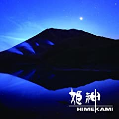 天空への旅〜Himekami TV Omnibus〜