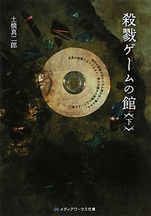 殺戮ゲームの館〈下〉 (メディアワークス文庫)