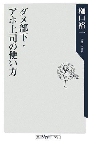 ダメ部下・アホ上司の使い方 (角川oneテーマ21 B 109)