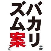 バカリズムライブ番外編「バカリズム案3」 [DVD]