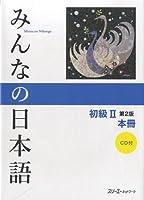 みんなの日本語 初級II 第2版 本冊
