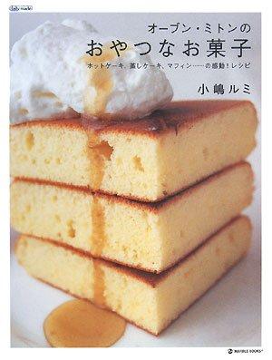 オーブン・ミトンのおやつなお菓子―ホットケーキ、蒸しケーキ、マフィン…の感動!レシピ (MARBLE BOOKS daily made)