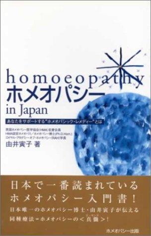 ホメオパシーin Japan―基本36レメディー (由井寅子のホメオパシーガイドブック1)