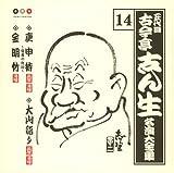 古今亭志ん生 名演集14 庚申待/大山詣り/金明竹