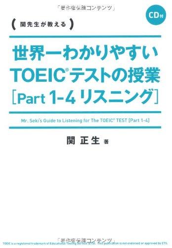 CD付 世界一わかりやすい TOEICテストの授業[Part1-4 リスニング]