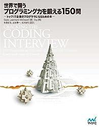 世界で闘うプログラミング力を鍛える150問 トップIT企業のプログラマになるための本