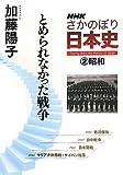 NHK さかのぼり日本史(2)―昭和 とめられなかった戦争