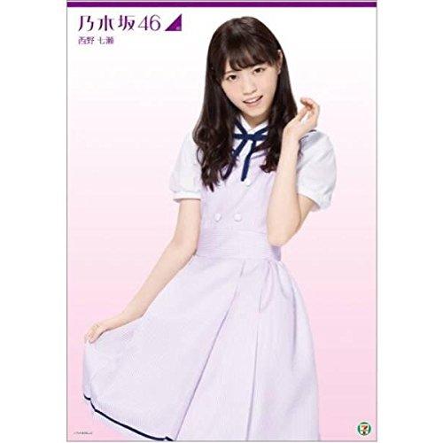 乃木坂46 太陽ノック セブンイレブン限定 特大ポスター 西野七瀬 -