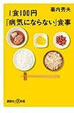 1食100円「病気にならない」食事 (講談社プラスアルファ新書)