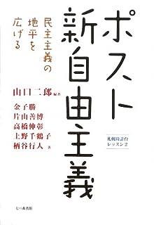 ポスト新自由主義―民主主義の地平を広げる (札幌時計台レッスン)