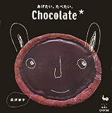 あげたい。たべたい。Chocolate