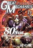 グレートメカニック (21(2006SUMMER)) (双葉社MOOK—好奇心ブック)
