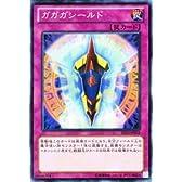 遊戯王カード 【ガガガシールド】ST13-JP032-N ≪スターターデッキ2013 収録≫