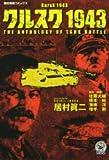 クルスク1943―The anthology of tank bat (歴史群像コミックス)