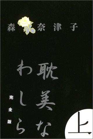 耽美なわしら 完全版(上) (Book of dreams)
