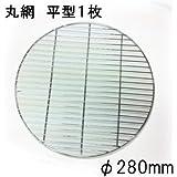 焼き網 丸網 バーベキュー丸型アミ φ280mm(三和金属)珪藻土七輪コンロなどに