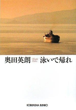 泳いで帰れ (光文社文庫 お 36-2)