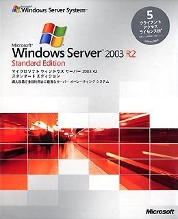 Microsoft Windows Server 2003 R2 Standard Edition 5CAL付 日本語版