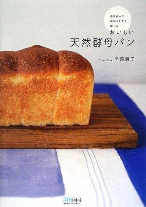 夜仕込んで朝焼きたてを食べる おいしい天然酵母パン