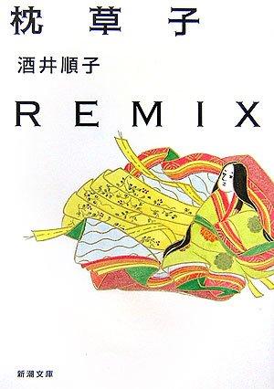 枕草子REMIX (新潮文庫)