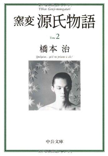 窯変 源氏物語〈2〉 (中公文庫)