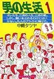 男の生活 1 (ジェッツコミックス)